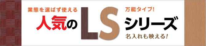 LSシリーズ通常時バナー