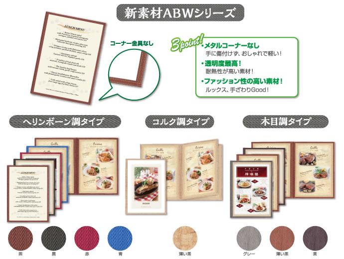 新素材ABWシリーズ