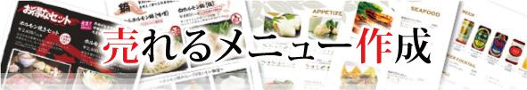 メニュー作成トップ