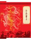 stickplate_china
