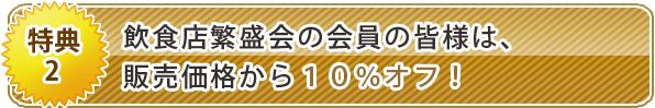 <特典2>飲食店繁盛会の会員の皆様は、販売価格から10%オフ!