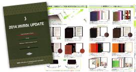 シンビ商品カタログ2014